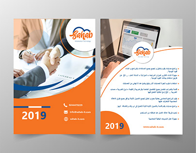 Sahab Brochure Design