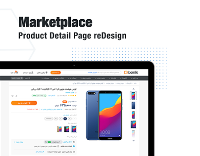 Marketplace PDV reDesign