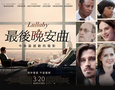 """2020《最後晚安曲》台版電影標準字&視覺設計 """"Lullaby"""""""