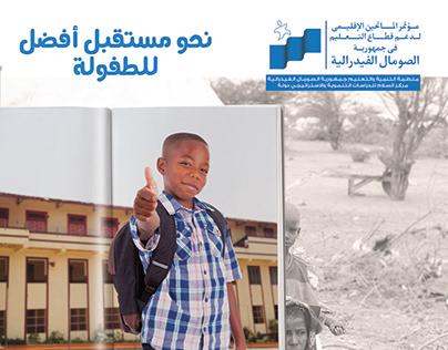 الصومال .. لمستقبل أفضل