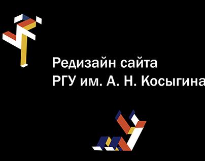Редизайн сайта РГУ им. Косыгина