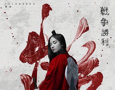 The Kazoku - Poster N.04