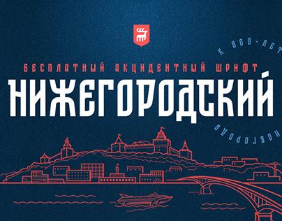 """Free font """"ST-NIZHEGORODSKY"""""""