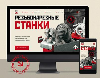 """Интернет-магазин """"Резьбонарезные станки"""""""