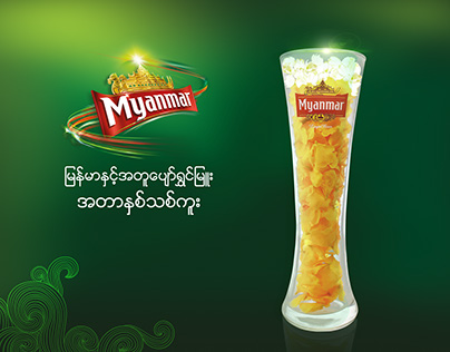 Myanmar Lager Beer Thingyan