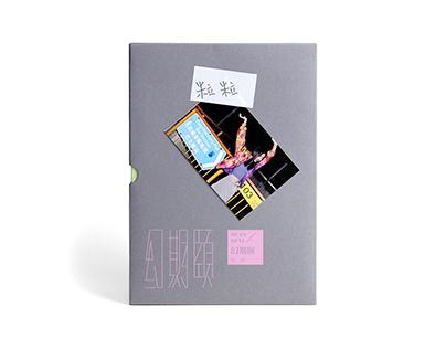 Huan Qiyi CD Packaging Design for Lili 幻期颐唱片包装 粒粒
