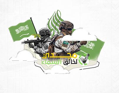 Saudi National Day Motion Design Video