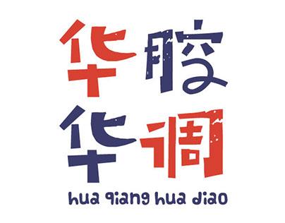 Hua Qiang Hua Diao App