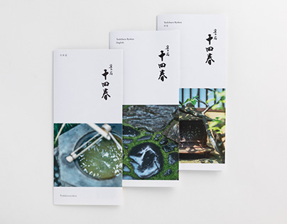 Toshiharu Ryokan Kyoto 十四春旅館 | Web design, pamphlet