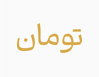 Ayandeh Typeface