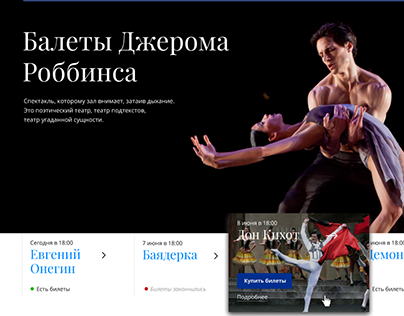 Design concept of the main page of theatre site
