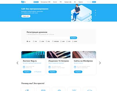 Redesign Reg.ru