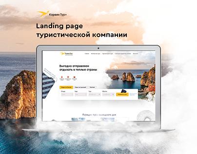 Landing page туристической компании