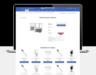 Мир Посуды e-commerce 2015