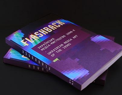 Flashback exhibition catalogue