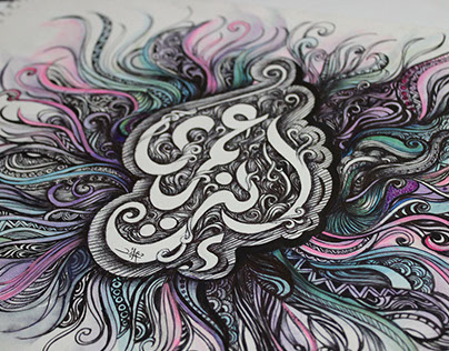You Are My Life (Arabic Calligraphy & Doodle)