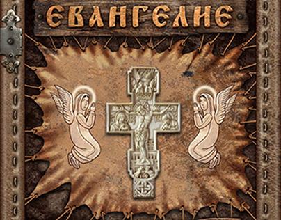 Долганское Евангелие