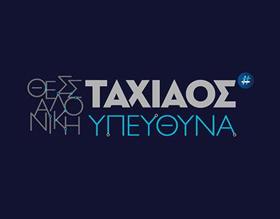 Nikos Tachiaos 2018