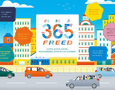 "HONDA Website ""365FREED"""