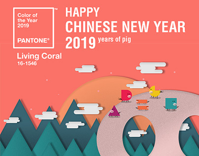 Happy Chinese New Year 2019 / PANTONE Living Coral