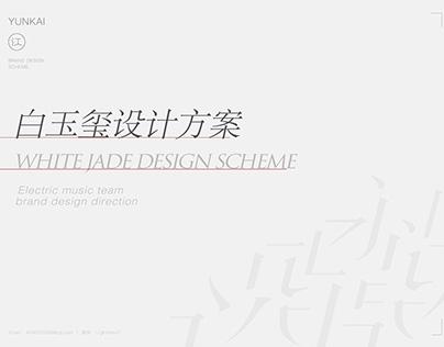 white jade白玉玺