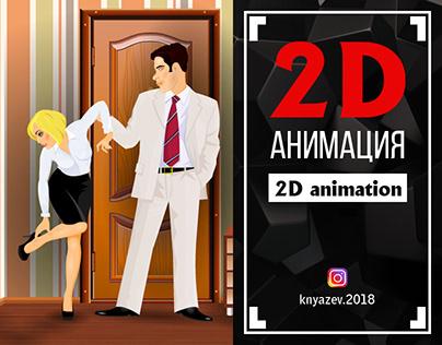 2D-АНИМАЦИЯ. (2D animation).