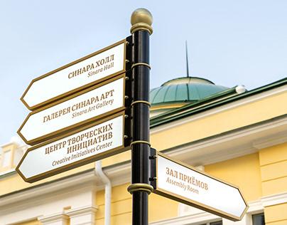 Navigation for Sinara Centre