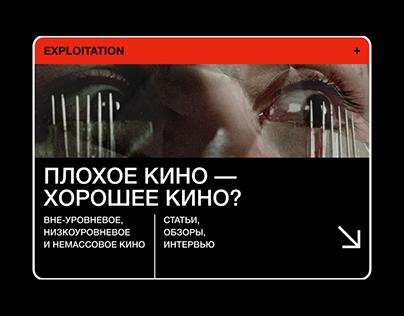 Exploitation / Bad Movies Site