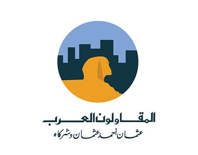 المقاولون العرب - Arab Contractors Branding