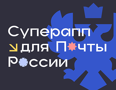 """Суперапп для """"Почты России"""" / UI/UX / Mobile / Concept"""