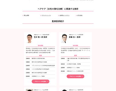 Shonan Beauty Clinic