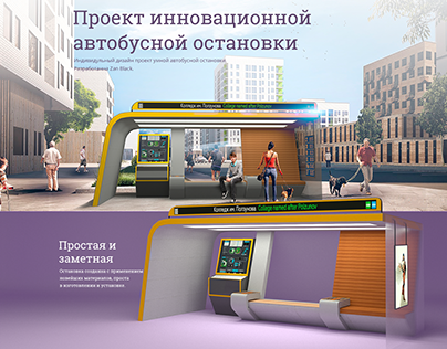 Bus stop project