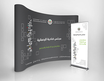Sharjah Prevention Safety and Authority