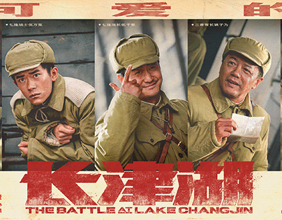The Battle at Lake Changjin-Movie Poster