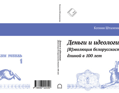 BOOK DESIGN. Money and Ideology