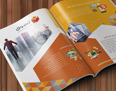 Tasawwaq Profile Booklet