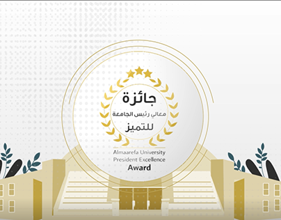 Motion Graphic جائزة الملك