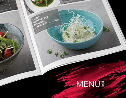 "Menu for restaurant ""Singapore"" Asian Cuisine"
