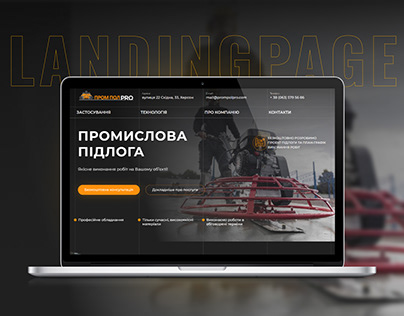 LANDING PAGE | Разработка сайта строительному бизнесу