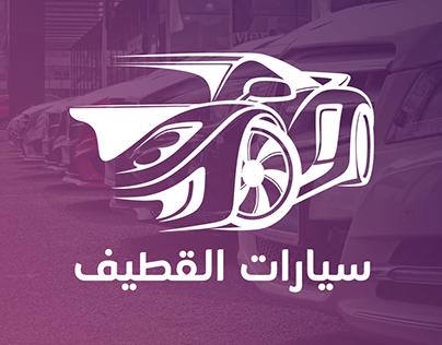 تطيبق سيارات القطيف | Katief car App