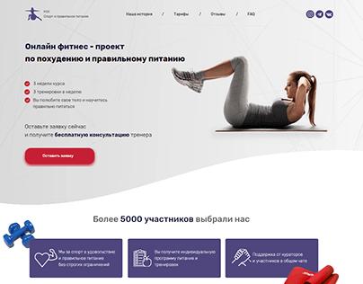 Сайт проекта фитнес-онлайн
