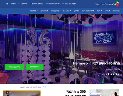 Loftush.co.il | Party Listings in Israel.