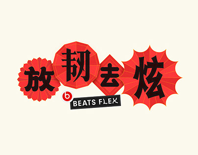 BEATS BY DRY CHINESE NEW YEAR