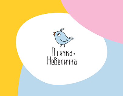 The Small Bird — clothes for kids