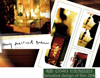 derivation design of film2046 王家卫《2046》电影衍生品
