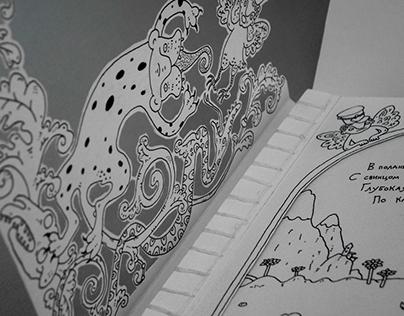 """Artist`s book """"A Dream"""""""