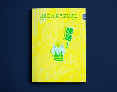 Breakazine! #55 《睇路!》