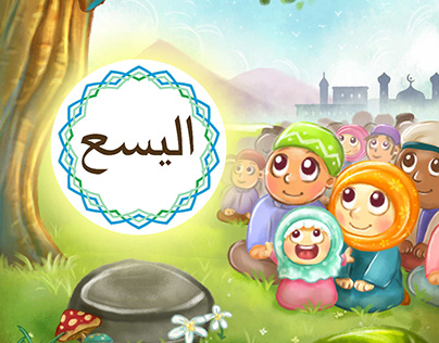 Children's book The story Prophet Al-Yasa'