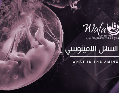 Obstetrics and Gynecology Dr. Wafa Centers
