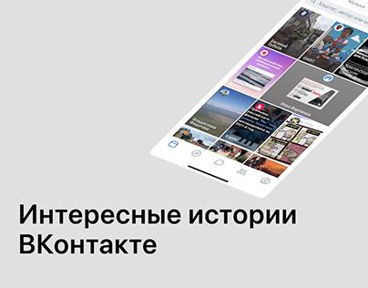 Интересные истории для ВКонтакте